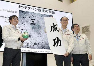 Japon uzay sondası örnek toplamak için bir gök taşına kondu